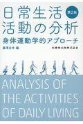 日常生活活動の分析 第2版 身体運動学的アプローチ