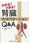 わかる!できる!腎臓リハビリテーションQ&A