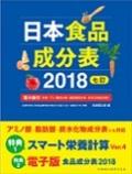 日本食品成分表2018 七訂 電子版付(本表・アミノ酸成分表・脂肪酸成分表・炭水化物成分表)