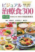 ビジュアル治療食300 第3版 栄養成分別・病態別栄養食事療法