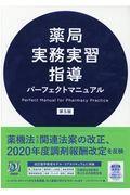薬局実務実習指導 パーフェクトマニュアル 第5版