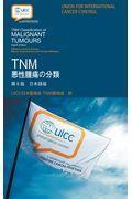 TNM悪性腫瘍の分類 第8版 日本語版