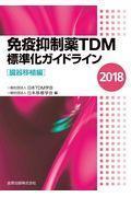 免疫抑制薬TDM標準化ガイドライン 2018 [臓器移植編]