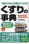 くすりの事典 2020年版