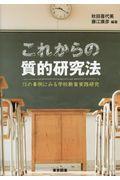 これからの質的研究法 15の事例にみる学校教育実践研究