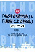 新版 「特別支援学級」と「通級による指導」ハンドブック