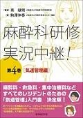 麻酔科研修 実況中継! 第4巻 気道管理編