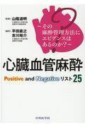 心臓血管麻酔Positive and Negativeリスト25