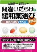 間違いだらけの緩和薬選び Ver.3 費用対緩和を考える