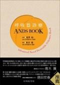 呼吸器診療ANDS BOOK