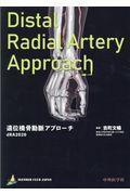 遠位橈骨動脈アプローチ dRA2020