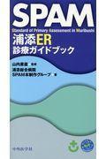 SPAM 浦添ER診療ガイドブック