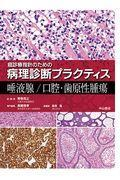 癌診療指針のための病理診断プラクティス 唾液腺/口腔・歯原性腫瘍