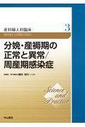 Science and Practice 産科婦人科臨床シリーズ 3 分娩・産褥期の正常と異常/周産期感染症