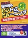 PT・OT基礎固め ヒント式トレーニング 基礎医学編改訂第2版