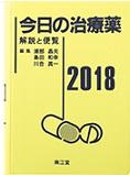 今日の治療薬 解説と便覧2018 (2018年1月発売!)