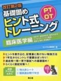 PT・OT基礎固め ヒント式トレーニング 臨床医学編 改訂第2版