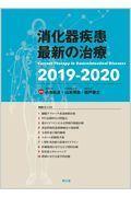 消化器疾患最新の治療 2019-2020