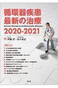 循環器疾患最新の治療 2020-2021