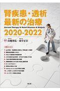 腎疾患・透析最新の治療2020-2022