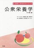 健康・栄養科学シリーズ 公衆栄養学 改訂第6版