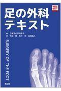 足の外科テキスト(Web動画付)