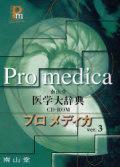 南山堂医学大辞典第19版 プロメディカVer.3