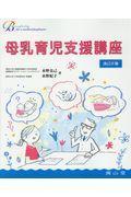 母乳育児支援講座 改訂2版