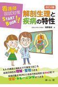 看護師国試対策 START BOOK 解剖生理と疾病の特性 改訂2版
