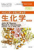 ベインズ・ドミニチャク生化学 原書4版 電子書籍(日本語・英語版)付