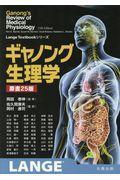 ギャノング生理学 原書25版