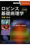 ロビンス基礎病理学 原書10版 電子書籍(日本語・英語版)付