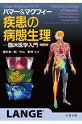 ハマー&マクフィー 疾患の病態生理 臨床医学入門 原書7版