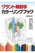 グラント解剖学カラーリングブック
