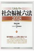 ミネルヴァ社会福祉六法2018 平成30年版