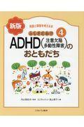 発達と障害を考える本4 ふしぎだね!? 新版 ADHD(注意欠陥多動性障害)のおともだち