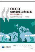 OECD公衆衛生白書:日本