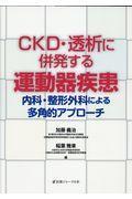 CKD・透析に併発する運動器疾患