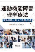 運動機能障害の理学療法 運動連鎖に基づく評価・治療