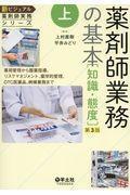 新ビジュアル薬剤師実務シリーズ 上 薬剤師業務の基本[知識・態度] 第3版