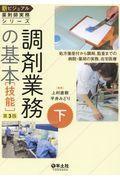 新ビジュアル薬剤師実務シリーズ 下 調剤業務の基本[技能] 第3版