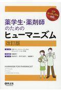 薬学生・薬剤師のためのヒューマニズム 改訂版
