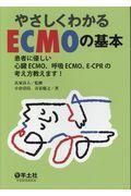 やさしくわかるECMOの基本