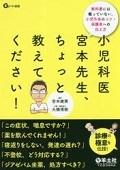 Gノート別冊 小児科医宮本先生、ちょっと教えてください! 教科書には載っていない、小児外来のコツ・保護者への伝え方