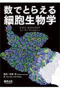数でとらえる細胞生物学