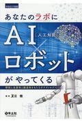 実験医学別冊 あなたのラボにAI(人工知能)×ロボットがやってくる 研究に生産性と創造性をもたらすテクノロジー