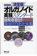 実験医学別冊 決定版 オルガノイド実験スタンダード 開発者直伝! 珠玉のプロトコール集