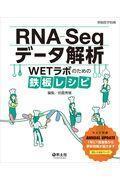 実験医学別冊 RNA-Seqデータ解析