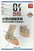 OS NEXUS NO.16 小児の四肢手術 これだけは知っておきたい