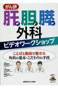 がん研 肝胆膵外科ビデオワークショップ